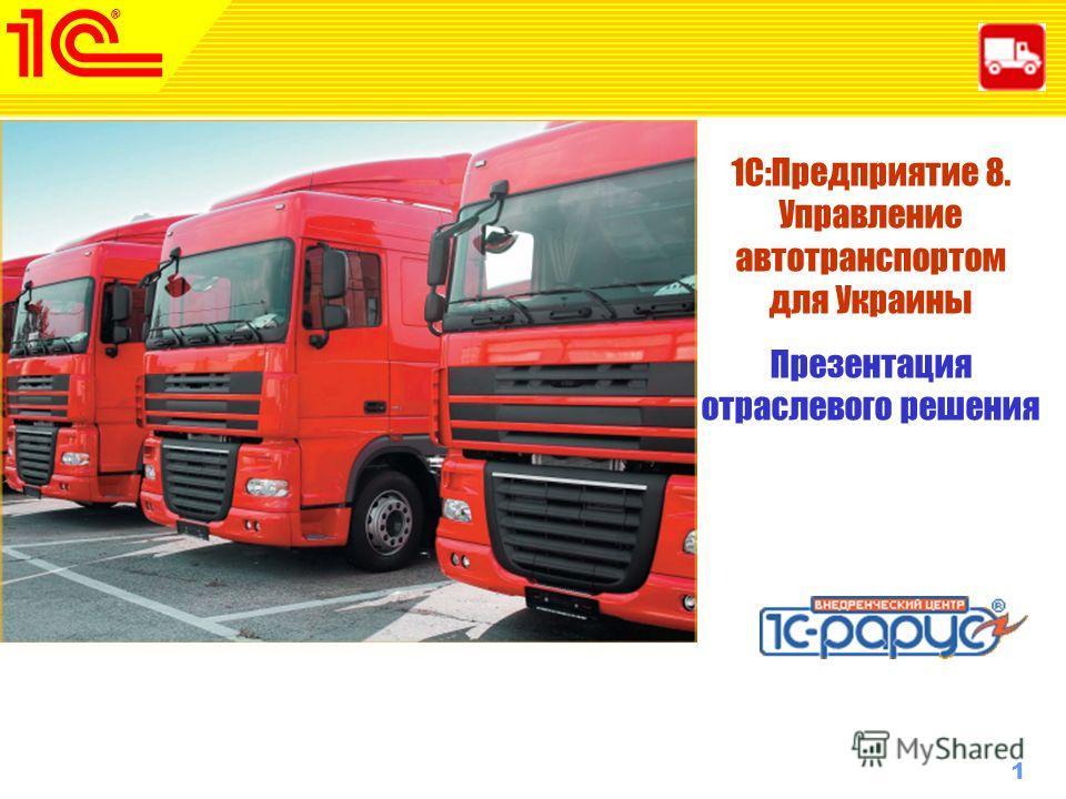 1 www.1c-menu.ru, Октябрь 2010 г. 1С:Предприятие 8. Общепит 1С:Предприятие 8. Управление автотранспортом для Украины Презентация отраслевого решения