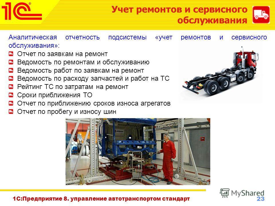 23 www.1c-menu.ru, Октябрь 2010 г. 1С:Предприятие 8. управление автотранспортом стандарт Учет ремонтов и сервисного обслуживания Аналитическая отчетность подсистемы «учет ремонтов и сервисного обслуживания»: Отчет по заявкам на ремонт Ведомость по ре