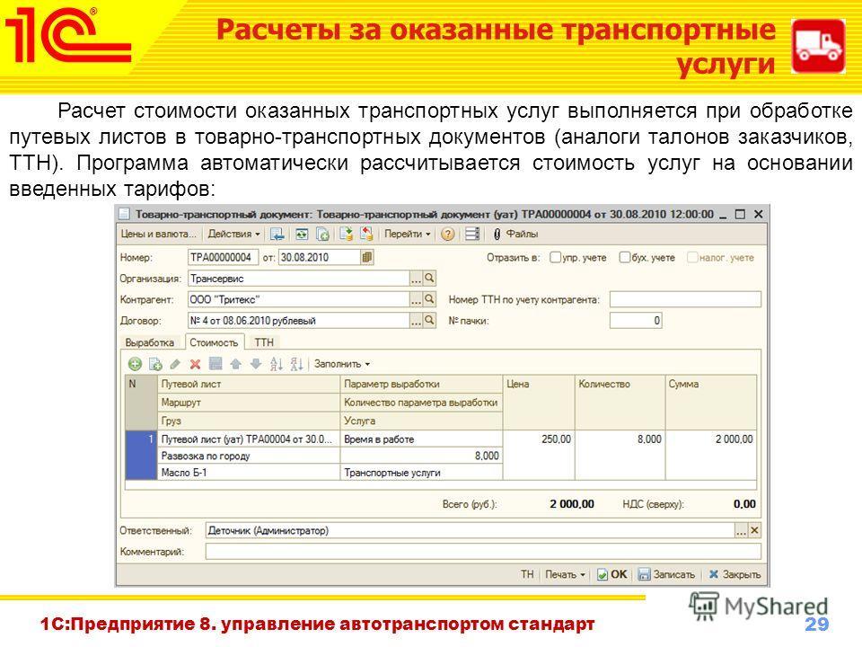 29 www.1c-menu.ru, Октябрь 2010 г. 1С:Предприятие 8. управление автотранспортом стандарт Расчеты за оказанные транспортные услуги Расчет стоимости оказанных транспортных услуг выполняется при обработке путевых листов в товарно-транспортных документов