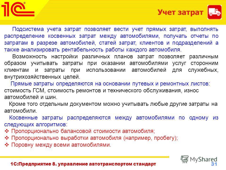 31 www.1c-menu.ru, Октябрь 2010 г. 1С:Предприятие 8. управление автотранспортом стандарт Учет затрат Подсистема учета затрат позволяет вести учет прямых затрат, выполнять распределение косвенных затрат между автомобилями, получать отчеты по затратам