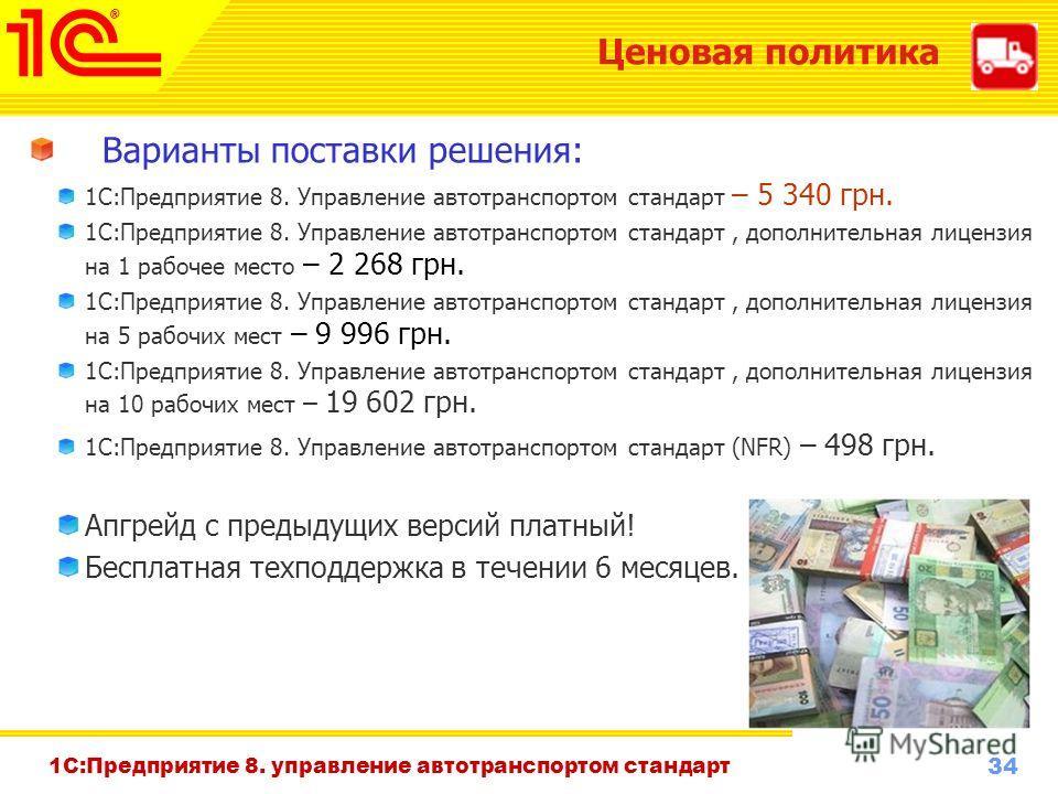 34 www.1c-menu.ru, Октябрь 2010 г. Варианты поставки решения: 1С:Предприятие 8. Управление автотранспортом стандарт – 5 340 грн. 1С:Предприятие 8. Управление автотранспортом стандарт, дополнительная лицензия на 1 рабочее место – 2 268 грн. 1С:Предпри