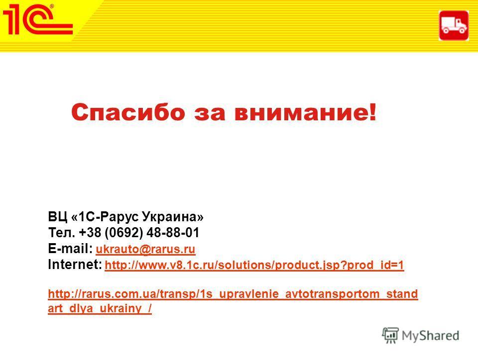 35 www.1c-menu.ru, Октябрь 2010 г. 1С:Предприятие 8. Общепит Спасибо за внимание! ВЦ «1С-Рарус Украина» Тел. +38 (0692) 48-88-01 Е-mail: ukrauto@rarus.ru ukrauto@rarus.ru Internet: http://www.v8.1c.ru/solutions/product.jsp?prod_id=1 http://www.v8.1c.