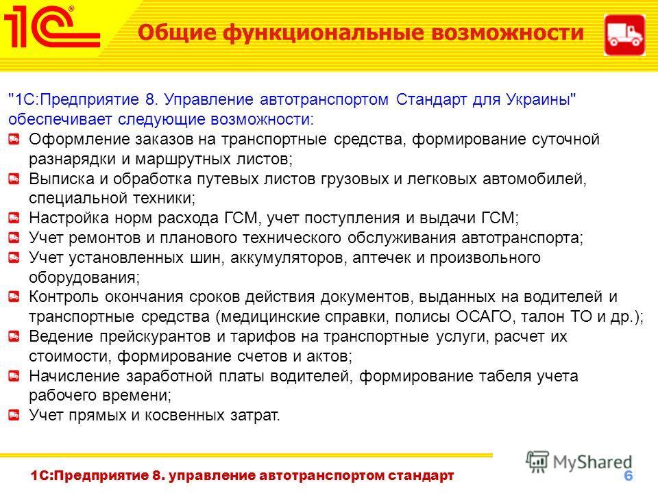 6 www.1c-menu.ru, Октябрь 2010 г. Общие функциональные возможности 1С:Предприятие 8. управление автотранспортом стандарт
