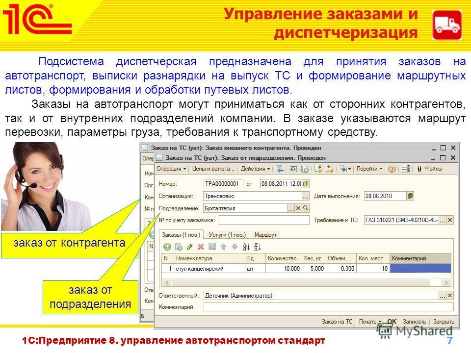 7 www.1c-menu.ru, Октябрь 2010 г. Управление заказами и диспетчеризация 1С:Предприятие 8. управление автотранспортом стандарт Подсистема диспетчерская предназначена для принятия заказов на автотранспорт, выписки разнарядки на выпуск ТС и формирование