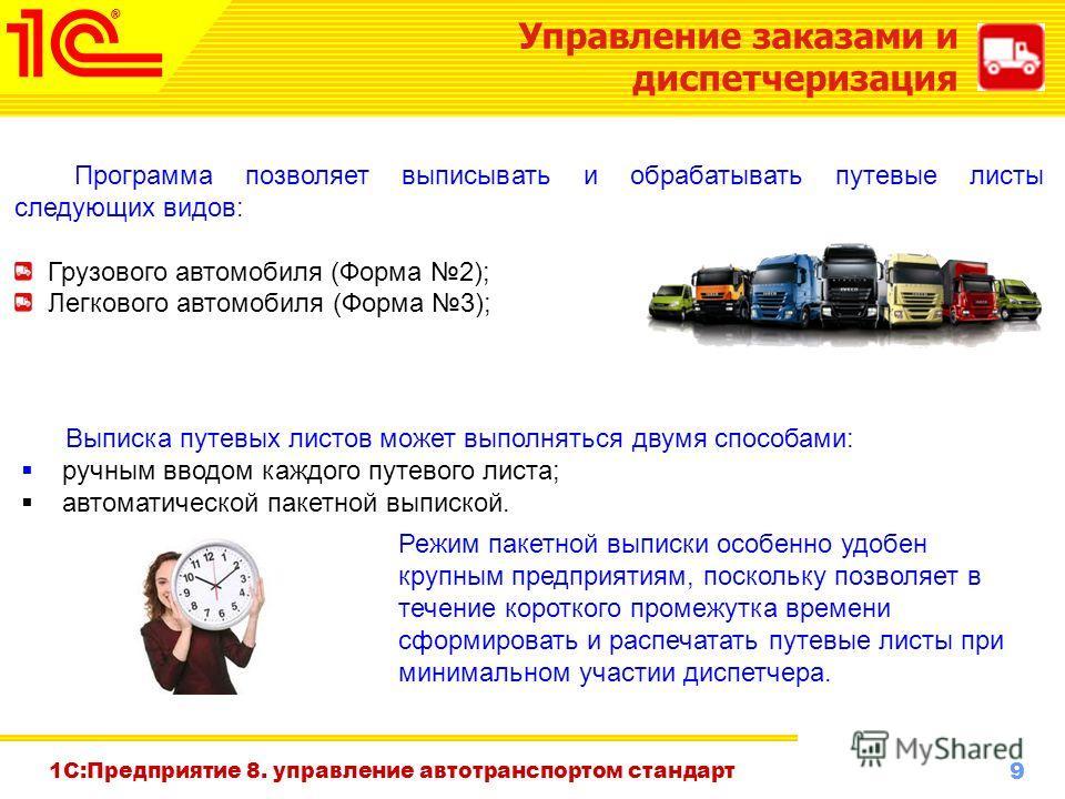 9 www.1c-menu.ru, Октябрь 2010 г. Управление заказами и диспетчеризация 1С:Предприятие 8. управление автотранспортом стандарт Программа позволяет выписывать и обрабатывать путевые листы следующих видов: Грузового автомобиля (Форма 2); Легкового автом