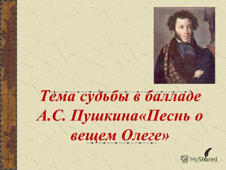 Тема судьбы в балладе А.С. Пушкина«Песнь о вещем Олеге»
