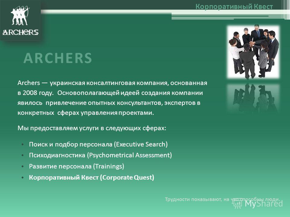 ARCHERS Archers украинская консалтинговая компания, основанная в 2008 году. Основополагающей идеей создания компании явилось привлечение опытных консультантов, экспертов в конкретных сферах управления проектами. Мы предоставляем услуги в следующих сф