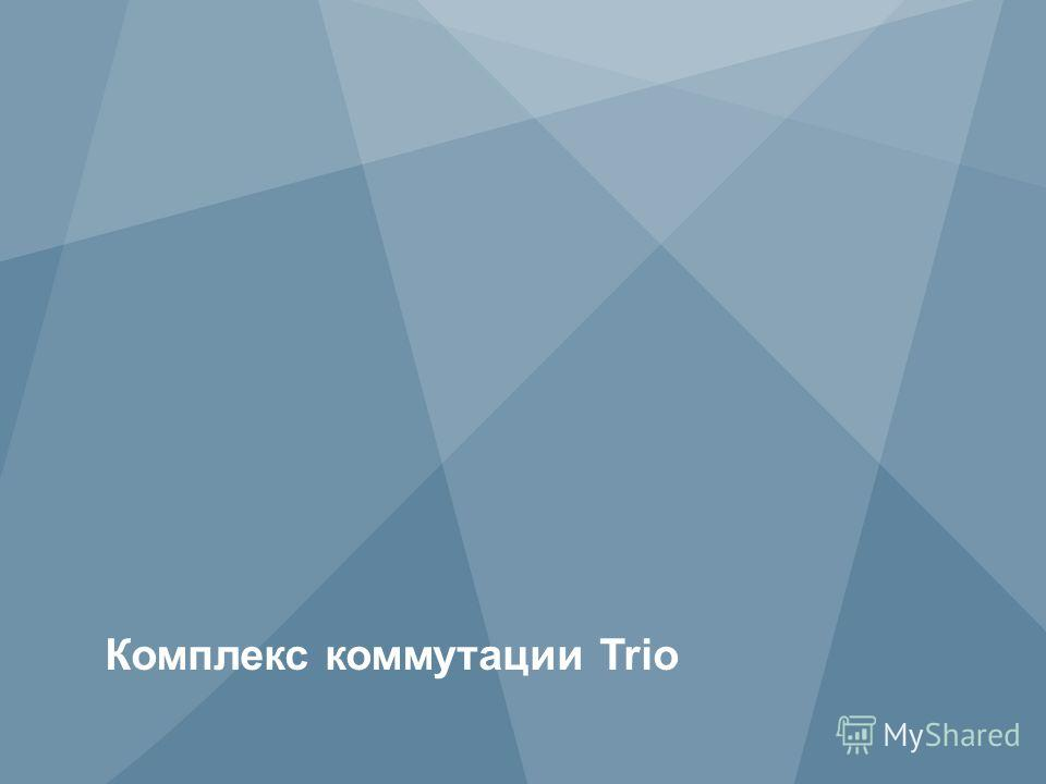 21 Copyright © 2011 Juniper Networks, Inc. www.juniper.net Комплекс коммутации Trio