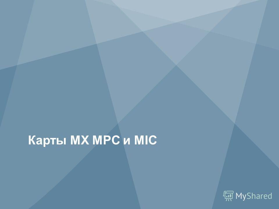 28 Copyright © 2011 Juniper Networks, Inc. www.juniper.net Карты MX MPC и MIC