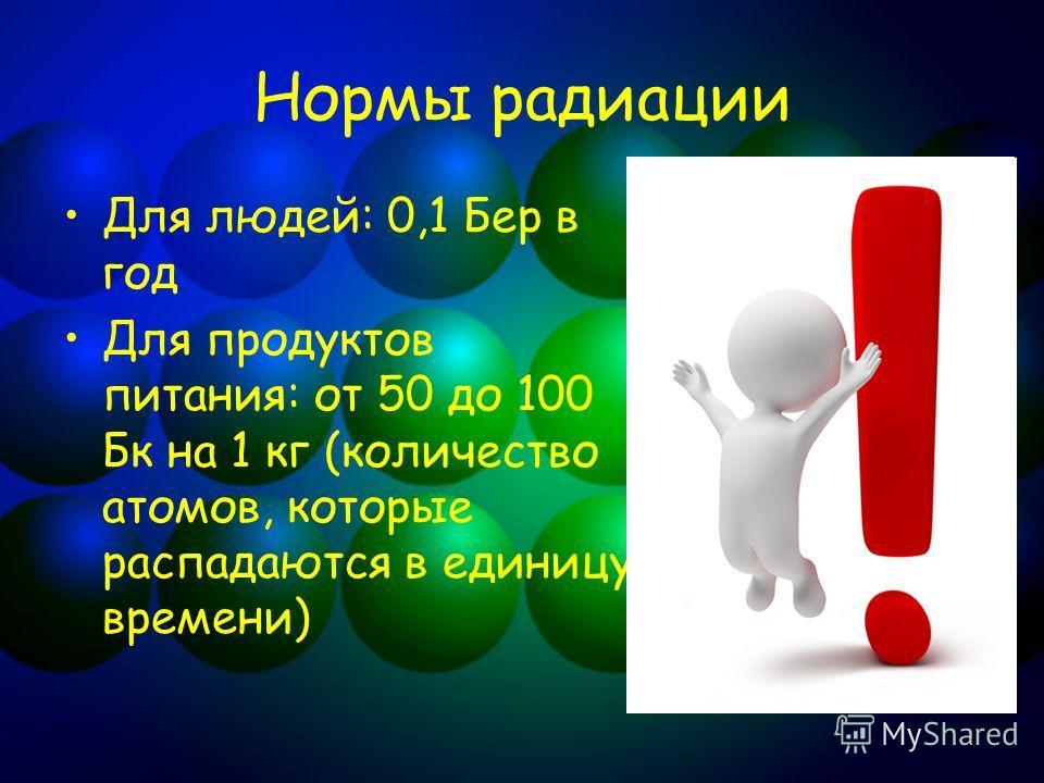 Действие радиоактивного излучения на человека Условия излученияДозаЭффект Хроническое: несколько лет 0,5 Зв (50 Бер) Хроническая лучевая болезнь (катаракта, заболевание глаз) Острое одноразовое>1 Зв (100 Бер) Острая лучевая болезнь Острое одноразовое