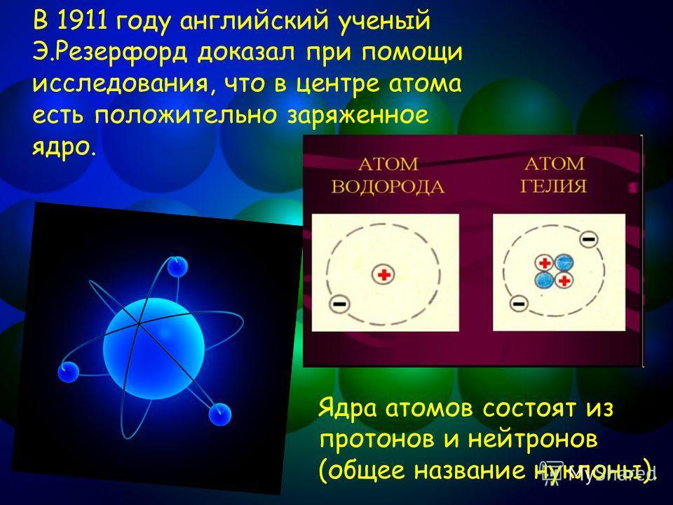 Нормы радиации Для людей: 0,1 Бер в год Для продуктов питания: от 50 до 100 Бк на 1 кг (количество атомов, которые распадаются в единицу времени)