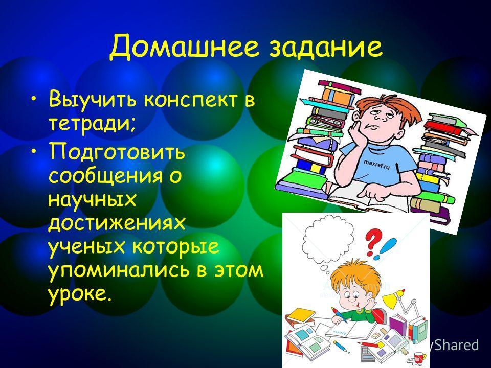 Критерии оценки теста «7» - 3 правильных ответа; «8-9» - 4-5 правильных ответов; «10» - 6 правильных ответов.