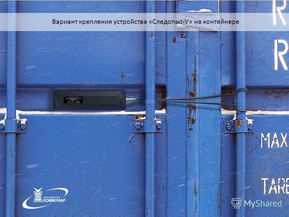 Вариант крепления устройства «Следопыт-У» на контейнере