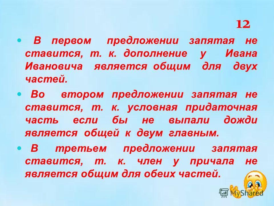 В первом предложении запятая не ставится, т. к. дополнение у Ивана Ивановича является общим для двух частей. Во втором предложении запятая не ставится, т. к. условная придаточная часть если бы не выпали дожди является общей к двум главным. В третьем