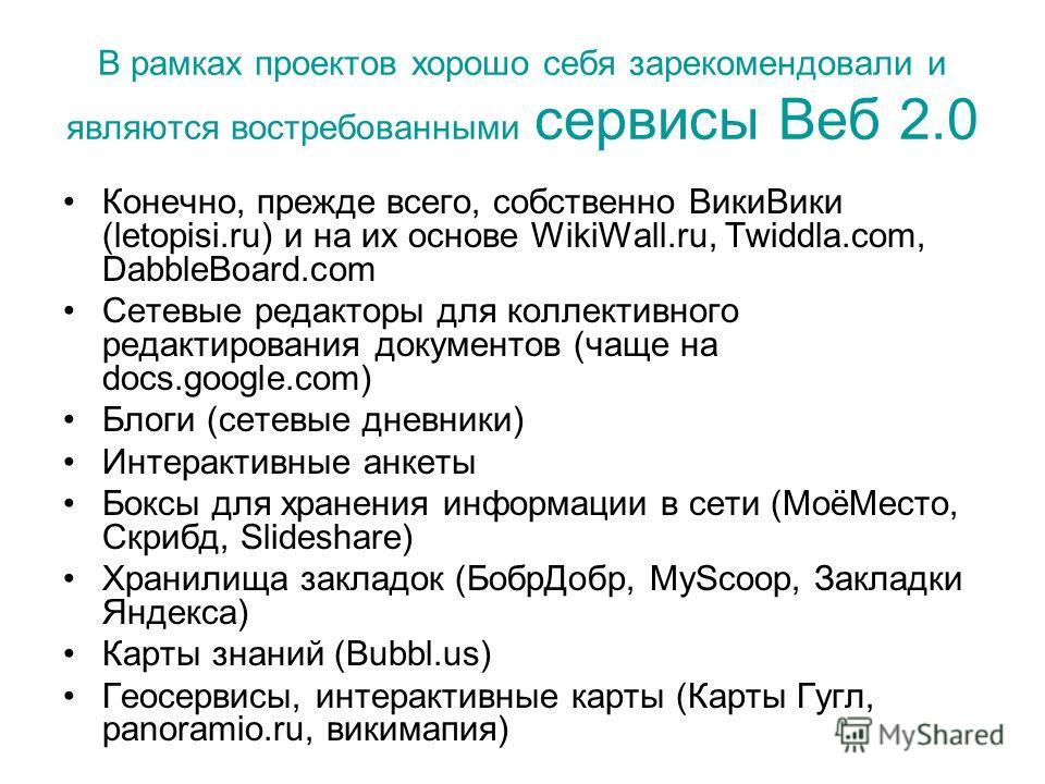 В рамках проектов хорошо себя зарекомендовали и являются востребованными сервисы Веб 2.0 Конечно, прежде всего, собственно ВикиВики (letopisi.ru) и на их основе WikiWall.ru, Twiddla.com, DabbleBoard.com Сетевые редакторы для коллективного редактирова