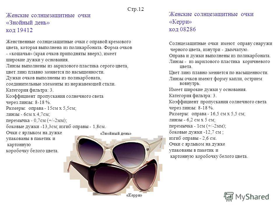 Женские солнцезащитные очки «Знойный день» код 19412 Женственные солнцезащитные очки с оправой кремового цвета, которая выполнена из поликарбоната. Форма очков - «кошачья» (края очков приподняты вверх), имеет широкие дужки у основания. Линзы выполнен