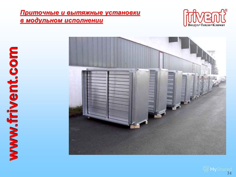 34 www.frivent.com Приточные и вытяжные установки в модульном исполнении