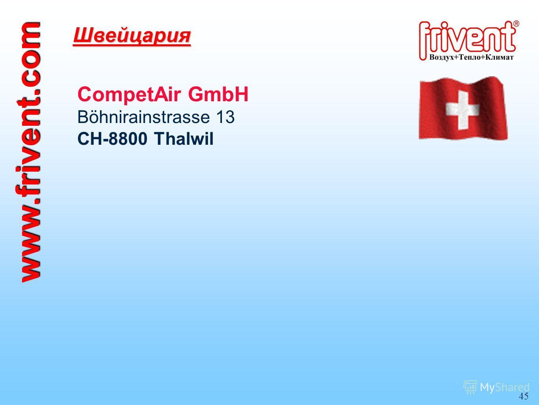 45 www.frivent.com CompetAir GmbH Böhnirainstrasse 13 CH-8800 Thalwil Швейцария