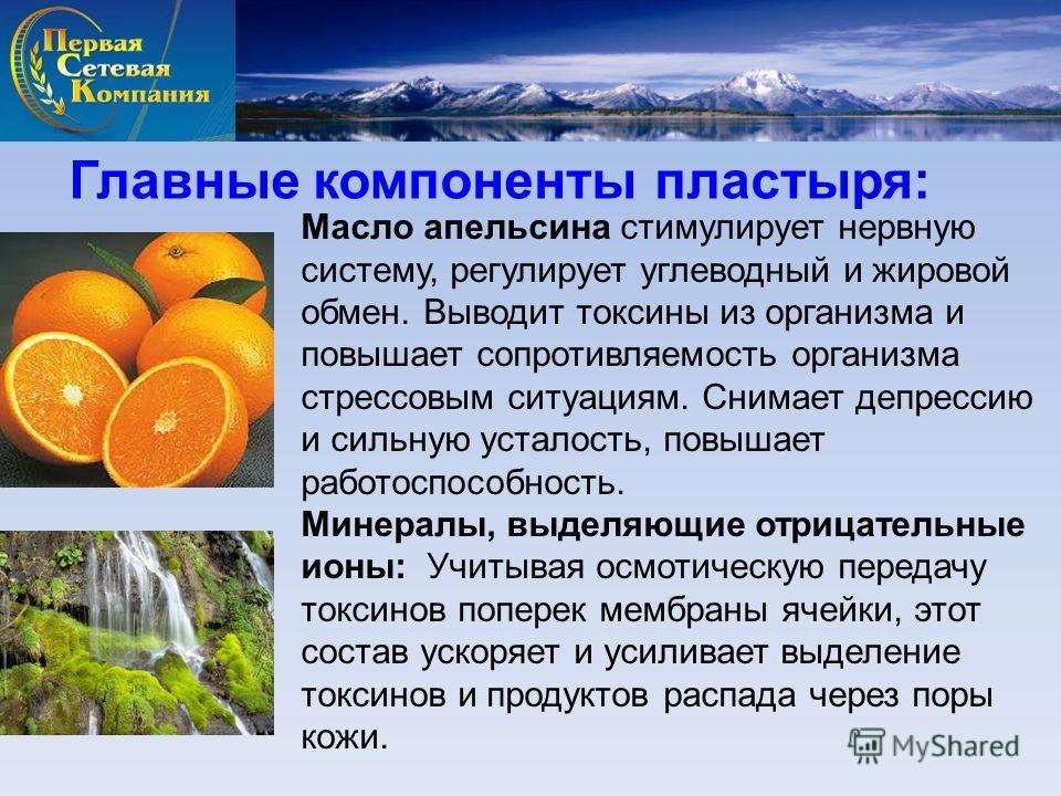 Главные компоненты пластыря: Масло апельсина стимулирует нервную систему, регулирует углеводный и жировой обмен. Выводит токсины из организма и повышает сопротивляемость организма стрессовым ситуациям. Снимает депрессию и сильную усталость, повышает