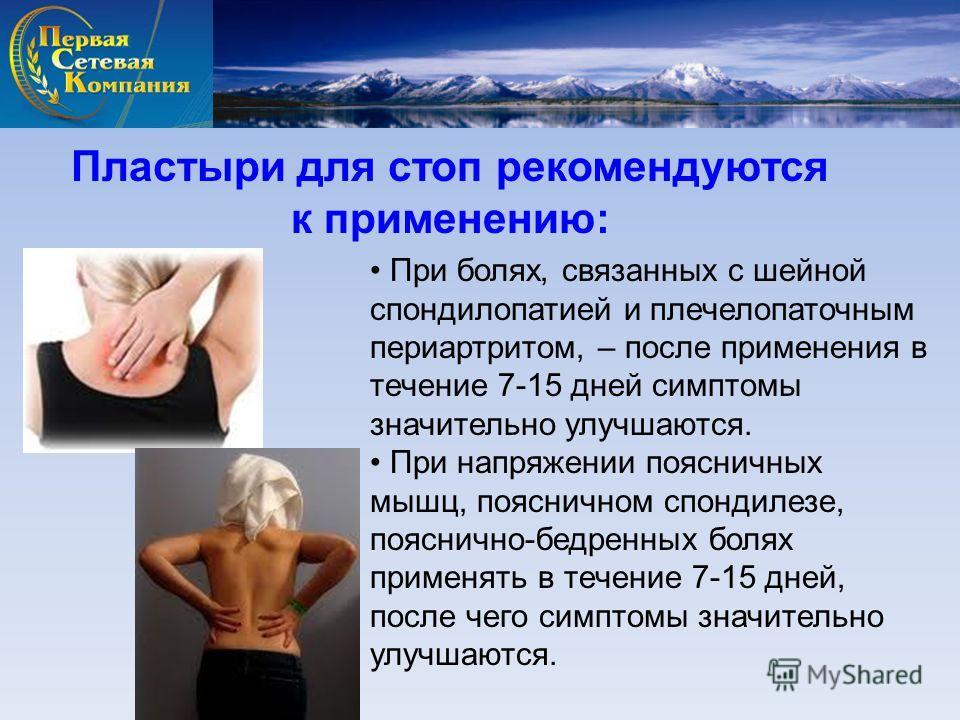 При болях, связанных с шейной спондилопатией и плечелопаточным периартритом, – после применения в течение 7-15 дней симптомы значительно улучшаются. При напряжении поясничных мышц, поясничном спондилезе, пояснично-бедренных болях применять в течение