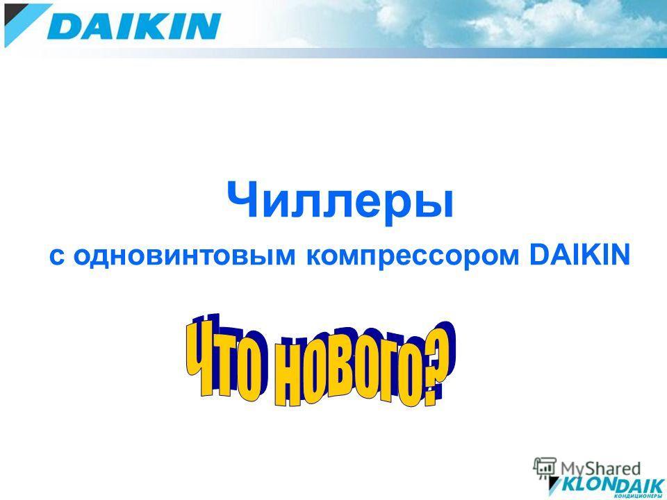 Чиллеры с одновинтовым компрессором DAIKIN