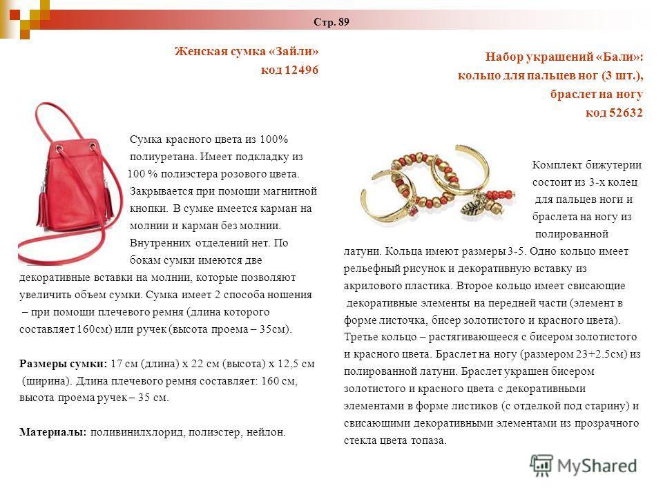 Стр. 89 Женская сумка «Зайли» код 12496 Сумка красного цвета из 100% полиуретана. Имеет подкладку из 100 % полиэстера розового цвета. Закрывается при помощи магнитной кнопки. В сумке имеется карман на молнии и карман без молнии. Внутренних отделений