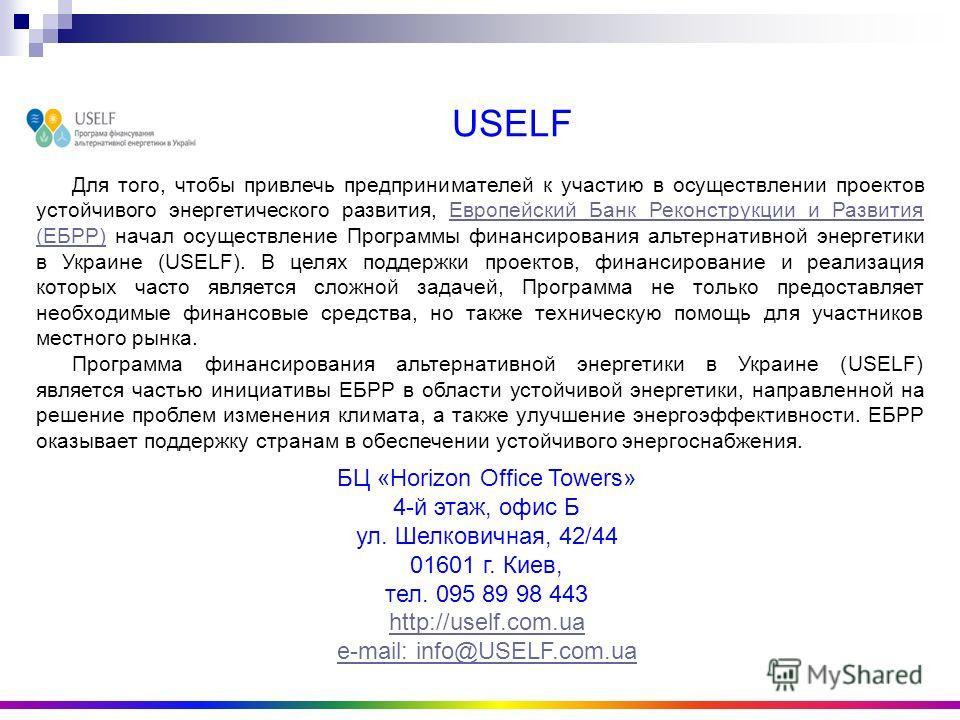 Для того, чтобы привлечь предпринимателей к участию в осуществлении проектов устойчивого энергетического развития, Европейский Банк Реконструкции и Развития (ЕБРР) начал осуществление Программы финансирования альтернативной энергетики в Украине (USEL