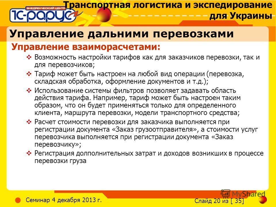 Транспортная логистика и экспедирование для Украины Слайд 20 из [ 35] Семинар 4 декабря 2013 г. Управление взаиморасчетами: Возможность настройки тарифов как для заказчиков перевозки, так и для перевозчиков; Тариф может быть настроен на любой вид опе