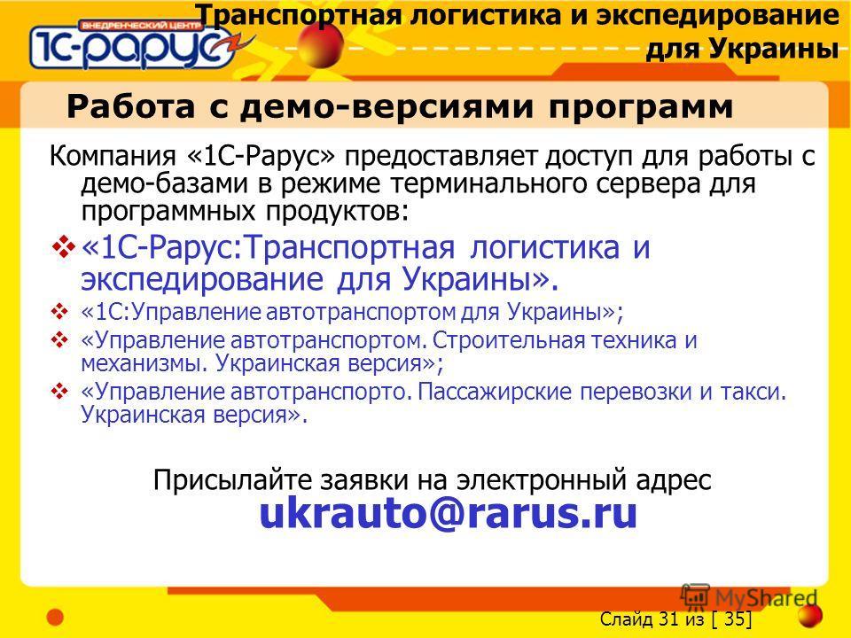 Транспортная логистика и экспедирование для Украины Слайд 31 из [ 35] Работа с демо-версиями программ Компания «1С-Рарус» предоставляет доступ для работы с демо-базами в режиме терминального сервера для программных продуктов: «1С-Рарус:Транспортная л