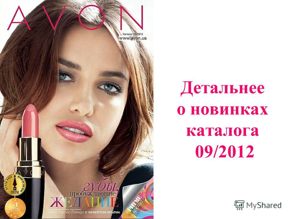 Детальнее о новинках каталога 09/2012