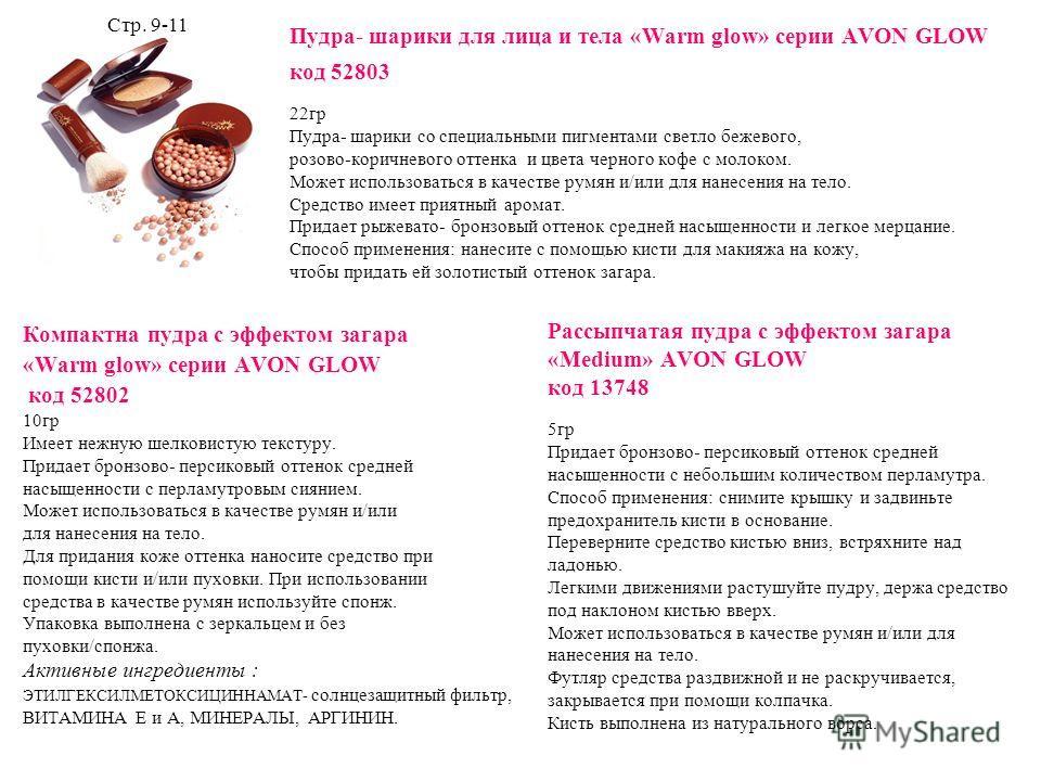 Пудра- шарики для лица и тела «Warm glow» серии AVON GLOW код 52803 22гр Пудра- шарики со специальными пигментами светло бежевого, розово-коричневого оттенка и цвета черного кофе с молоком. Может использоваться в качестве румян и/или для нанесения на