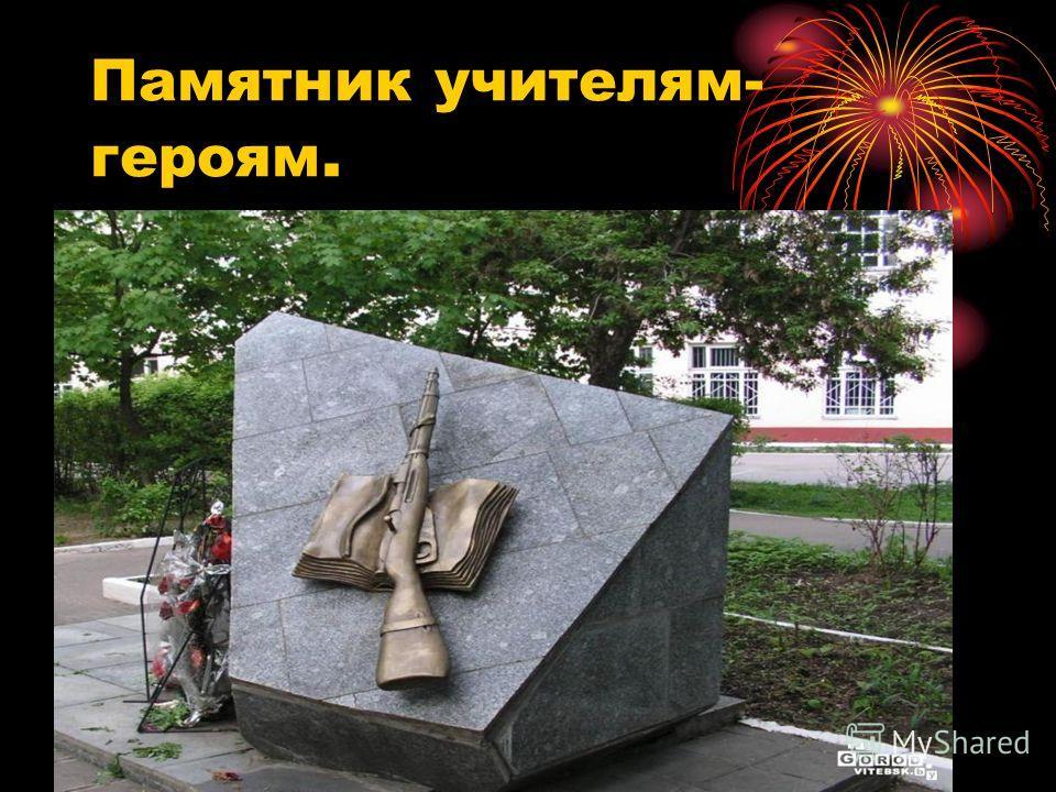 Памятник учителям- героям.