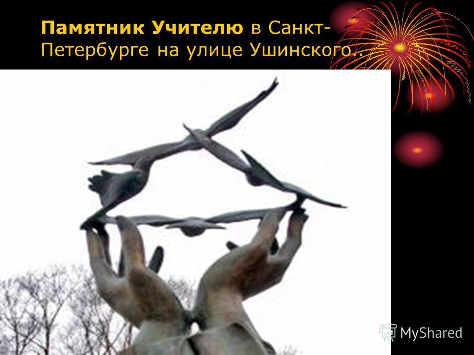 Памятник Учителю в Санкт- Петербурге на улице Ушинского..