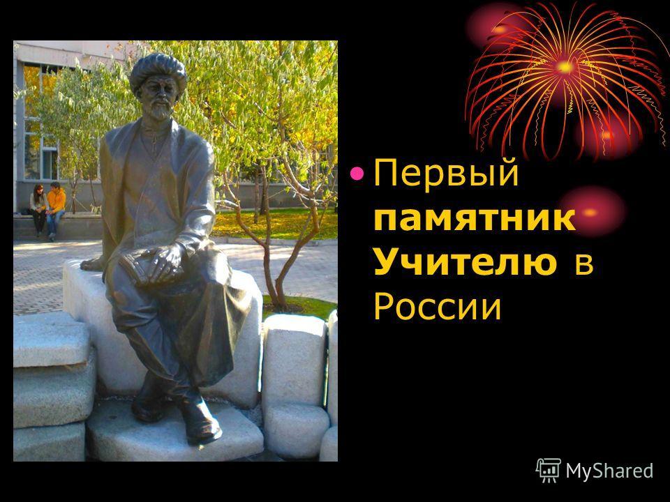 Первый памятник Учителю в России