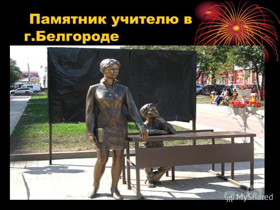 Памятник учителю в г.Белгороде