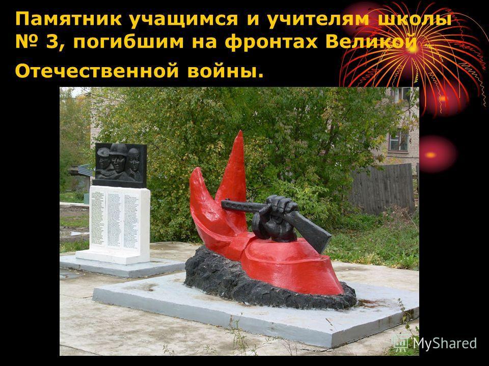 Памятник учащимся и учителям школы 3, погибшим на фронтах Великой Отечественной войны.