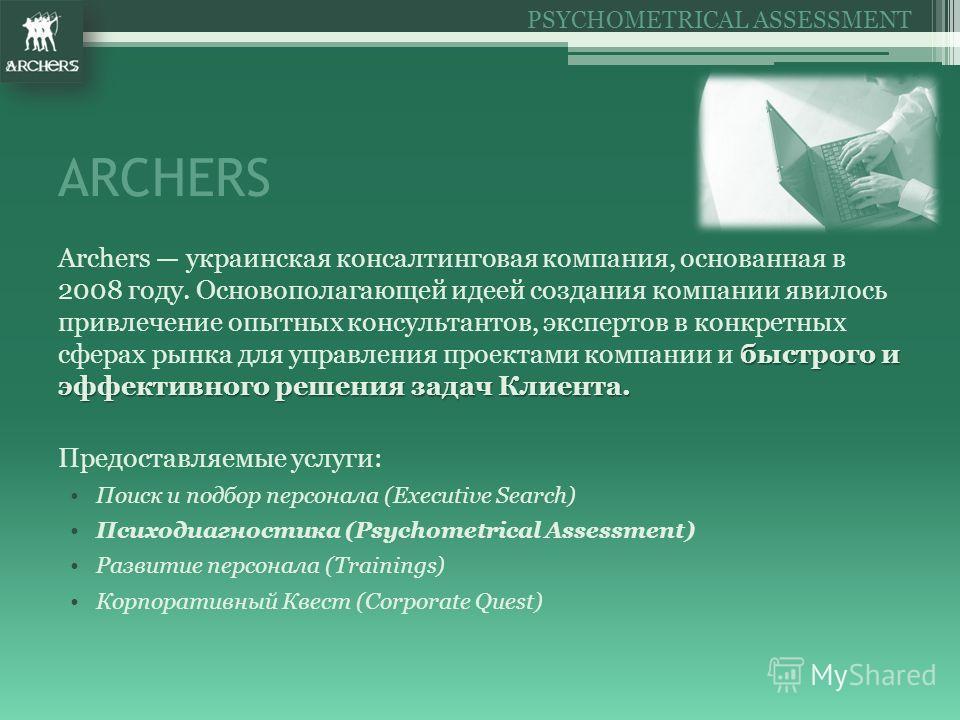 ARCHERS быстрого и эффективного решения задач Клиента. Archers украинская консалтинговая компания, основанная в 2008 году. Основополагающей идеей создания компании явилось привлечение опытных консультантов, экспертов в конкретных сферах рынка для упр
