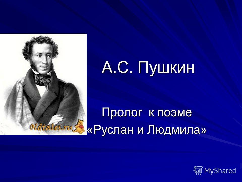 А.С. Пушкин Пролог к поэме «Руслан и Людмила»