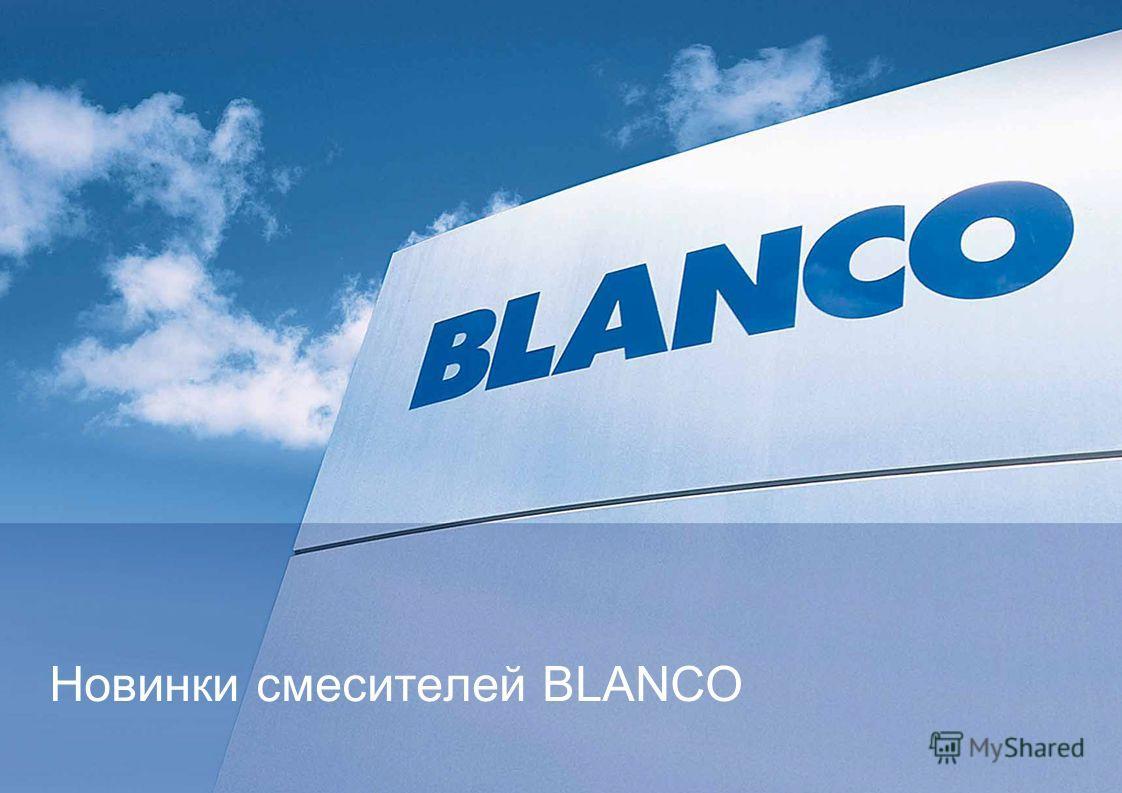 Новинки смесителей BLANCO