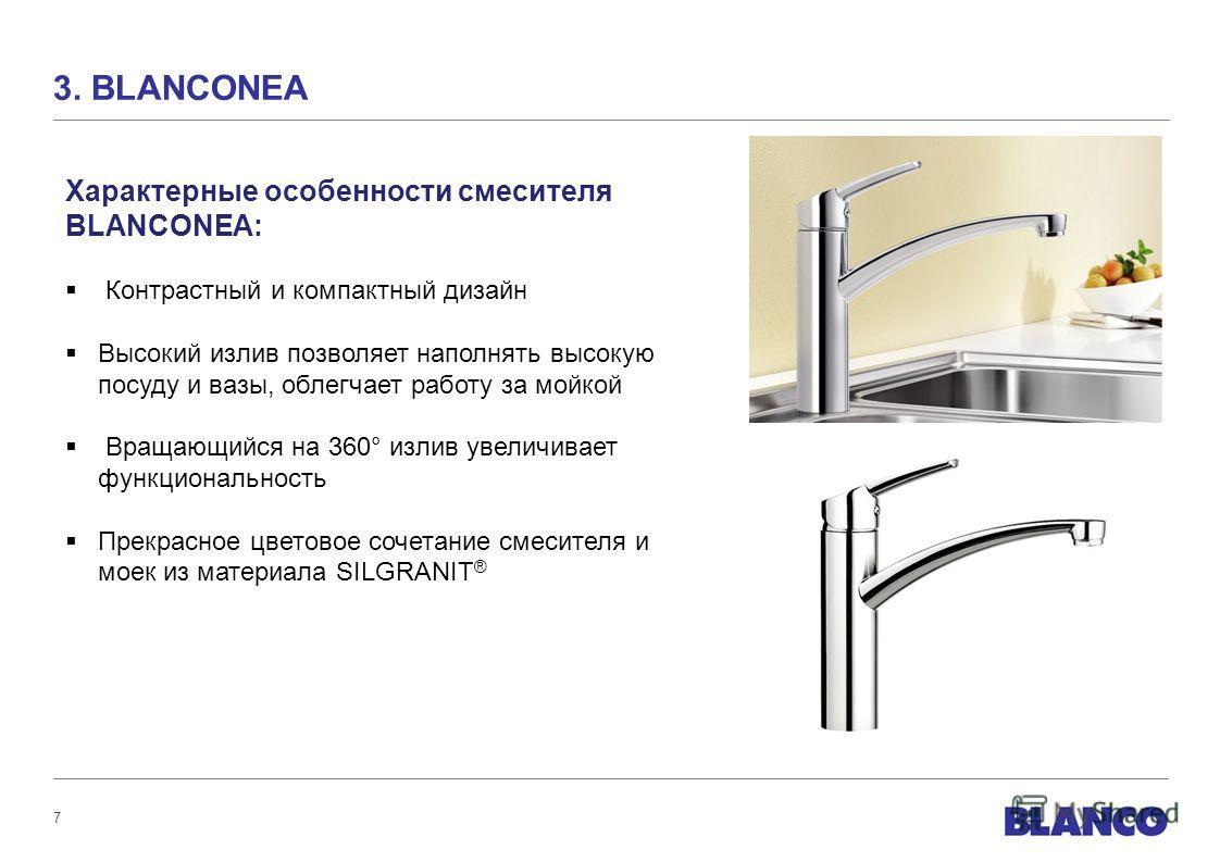 7 3. BLANCONEA Характерные особенности смесителя BLANCONEA: Контрастный и компактный дизайн Высокий излив позволяет наполнять высокую посуду и вазы, облегчает работу за мойкой Вращающийся на 360° излив увеличивает функциональность Прекрасное цветовое