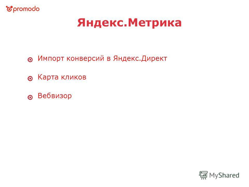 Импорт конверсий в Яндекс.Директ Карта кликов Вебвизор