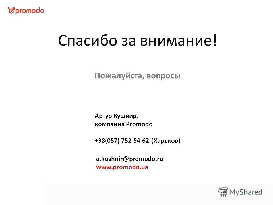 Спасибо за внимание! a.kushnir@promodo.ru www.promodo.ua Артур Кушнир, компания Promodo +38(057) 752-54-62 (Харьков) Пожалуйста, вопросы