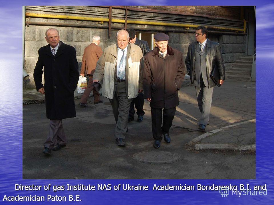 Director of gas Institute NAS of Ukraine Academician Bondarenko B.I. and Academician Paton B.E. Director of gas Institute NAS of Ukraine Academician Bondarenko B.I. and Academician Paton B.E.