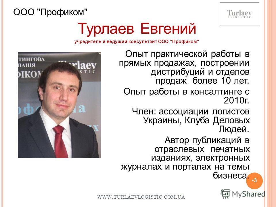 WWW. TURLAEVLOGISTIC. COM. UA 3 ООО