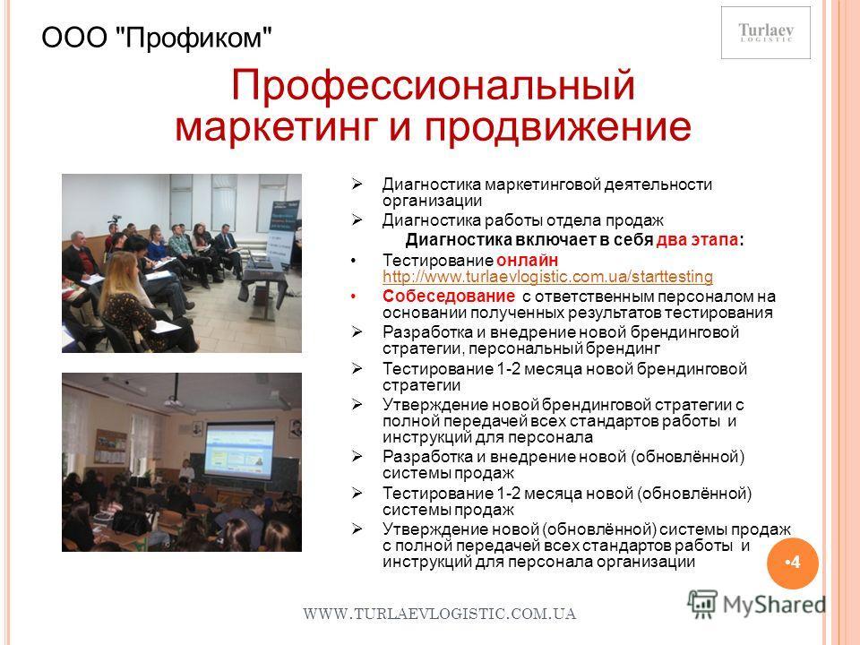 WWW. TURLAEVLOGISTIC. COM. UA 4 ООО