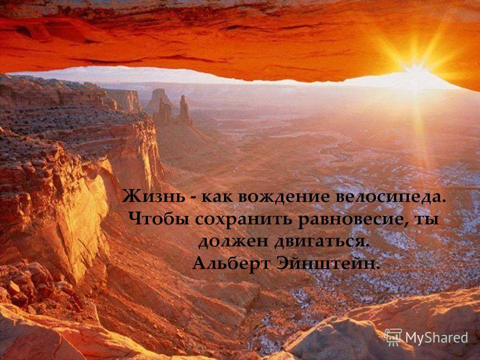 Кто захочет иметь или достичь то, чего до сих пор не имеет, должен будет делать что-то..., что до сих пор раньше не делал. Безрассуден человек, надеющийся без учения различать полезное и вредное. Сократ