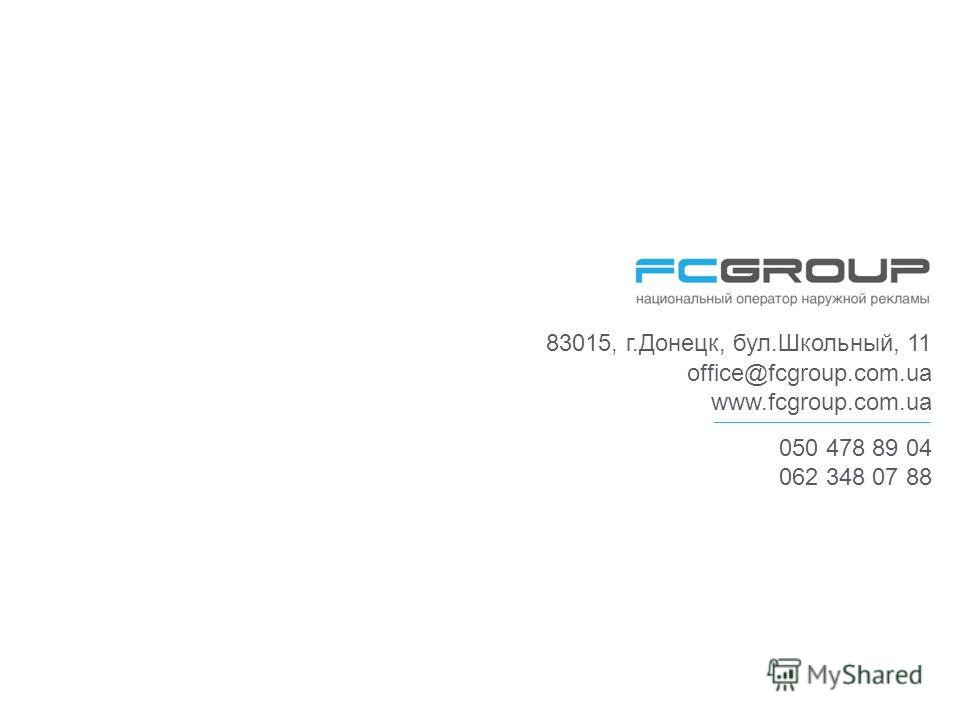 83015, г.Донецк, бул.Школьный, 11 050 478 89 04 062 348 07 88 office@fcgroup.com.ua www.fcgroup.com.ua