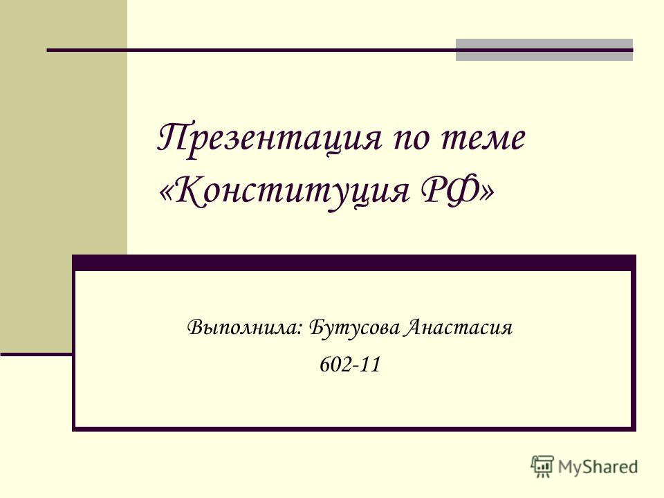 Презентация по теме «Конституция РФ» Выполнила: Бутусова Анастасия 602-11
