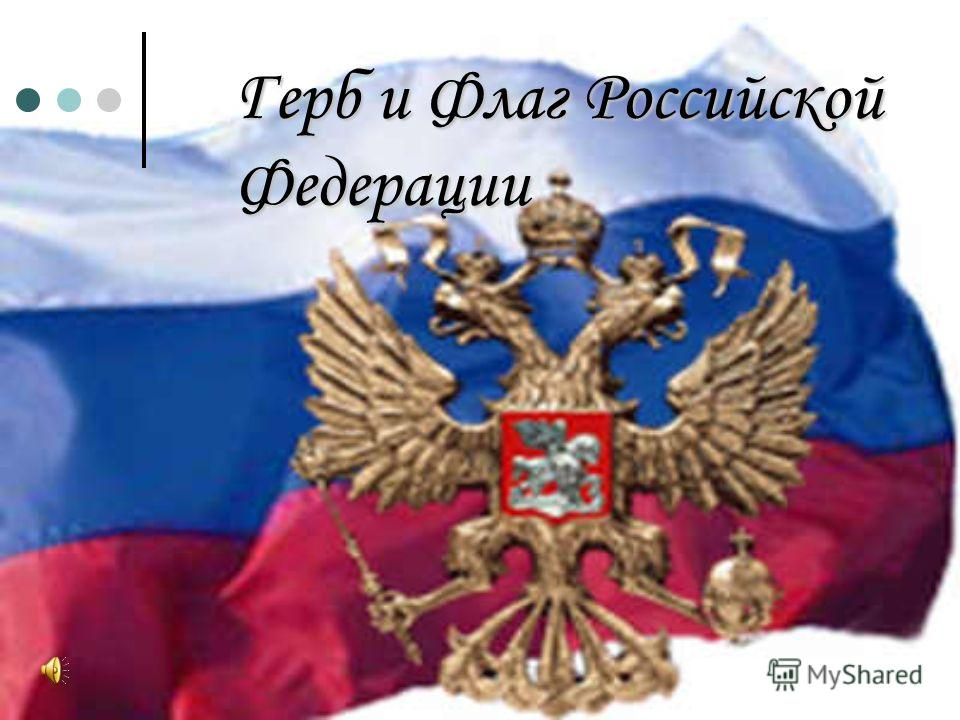 Герб и Флаг Российской Федерации