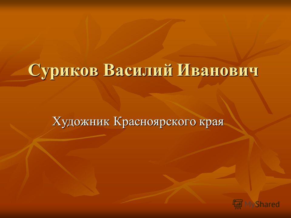 Суриков Василий Иванович Художник Красноярского края